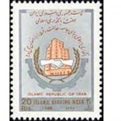 2318 هفته بانکداری اسلامی 1367