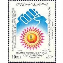 2329 میلاد حضرت رسول اکرم (ص) 1367