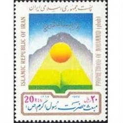 2346 مبعث حضرت رسول اکرم (ص) 1367