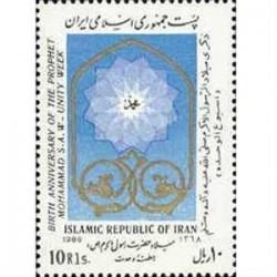 2377 میلاد حضرت رسول اکرم (ص) 1368