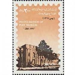 2445 افتتاح موزه پست ایران 1369