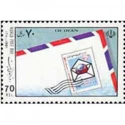 2493 تمبر روز جهانی پست 1370