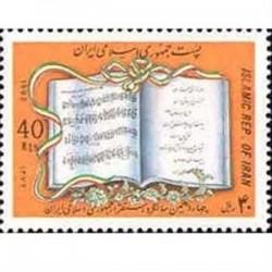 2611 سالگرد استقرارجمهوری اسلامی 1372