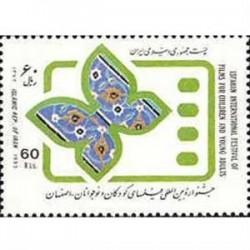 2623 جشنواره  فیلمهای کودکان 1372