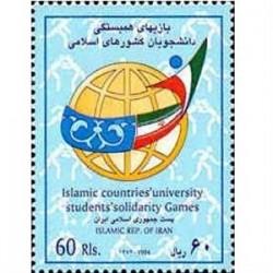 2661 بازیهای دانشجویان 1373