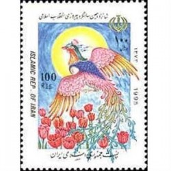 2672 شانزدهمین سالگرد پیروزی انقلاب اسلامی ایران 1373