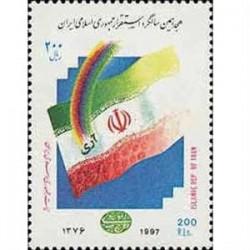 2753سالگرد جمهوری اسلامی 1376