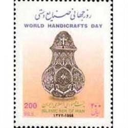 2809 روز جهانی صنایع دستی 1377