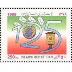2841 تاسیس اتحادیه جهانی پست 1378