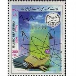 2873 تمبر سالگرد جهاد دانشگاهی 1379
