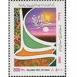 2878 تمبر سال علی ابن ابیطالب 1379