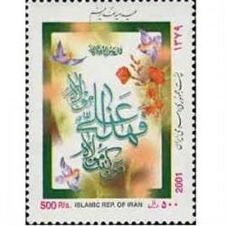 2879 تمبر عید سعید غدیر خم 1379