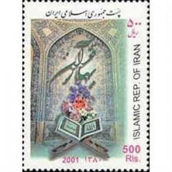 2897 تمبر بهار قرآن 1380