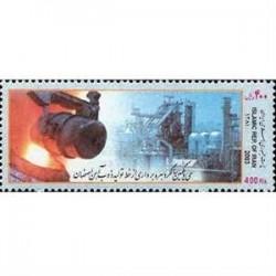2943 تمبرسالگرد ذوب آهن اصفهان 1381