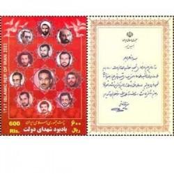 2957 تمبر یادبود شهدای دولت  با تب 1382