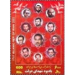 2957 - تمبر یادبود شهدای دولت بدون تب 1382 تک