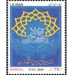 3007 تمبر دانشگاه تهران 1383