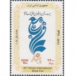 3300 بیست و پنجمین نمایشگاه کتاب تهران 1391