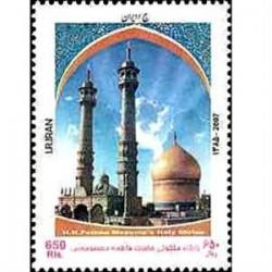 3054 تمبر بارگاه حضرت معصومه (س) 1386