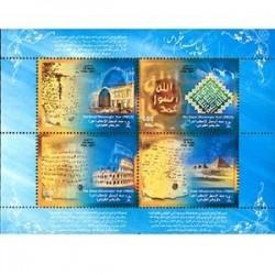 3088 تمبر سال پیامبر اعظم (ص) 1386
