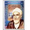 3099 - تمبر صدمین سال تولد فلسفی 1386 بلوک