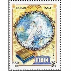 3100 تمبر سالگرد تولد مولانا 1386