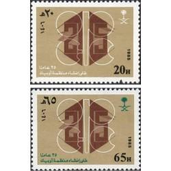 2 عدد تمبر بیست و پنجمین سالگرد اوپک - سازمان کشورهای صادر کننده نفت - عربستان سعودی 1985