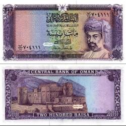 اسکناس 200 بیسه - عمان 1993