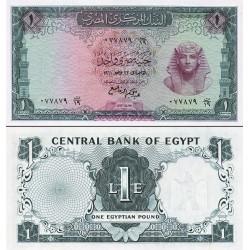 اسکناس 1 پوند - مصر 1961 تاریخ اول نوامبر 1961 کیفیت 95%