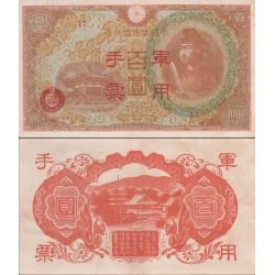 اسکناس 100 ین - دولت شاهنشاهی ژاپن - سری نظامی - چین 1945 کیفیت مطابق عکس