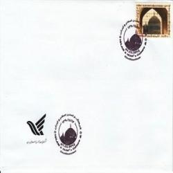 پاکت مهر روز فرهنگ و تمدن اسلامی 90