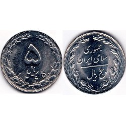 سکه 5 ریالی - نیکل کروم - جمهوری اسلامی 1365 بانکی
