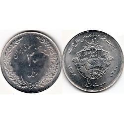 سکه 20 ریالی - نیکل کروم - هجرت - جمهوری اسلامی 1358 بانکی