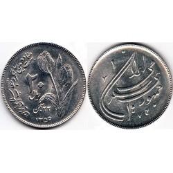 سکه 20 ریالی - نیکل کروم - دومین سالگرد انقلاب - جمهوری اسلامی 1359 بانکی