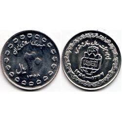 سکه 20 ریالی - نیکل کروم - دفاع مقدس - جمهوری اسلامی 1368 بانکی