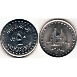 سکه 50 ریالی - نیکل  - جمهوری اسلامی 1371 بانکی