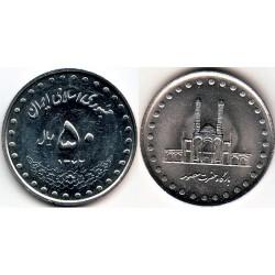 سکه 50 ریالی - نیکل  - جمهوری اسلامی 1372 بانکی