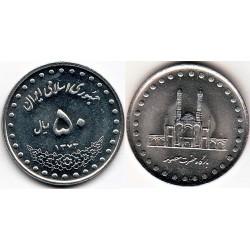 سکه 50 ریالی - نیکل  - جمهوری اسلامی 1373 بانکی