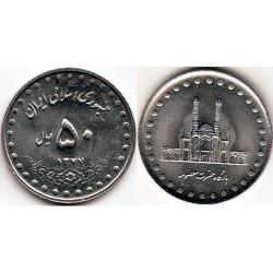 سکه 50 ریالی - نیکل  - جمهوری اسلامی 1377 بانکی