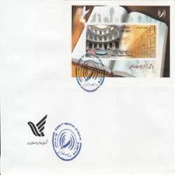 پاکت مهر روز تمبر یادبود موزه عبرت 1392