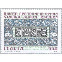 1 عدد تمبر پانصدمین سالگرد چاپ نخستین کتاب مقدس چاپ عبری  - ایتالیا 1988