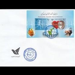 پاکت مهر روز - روز جهانی بهداشت 1392