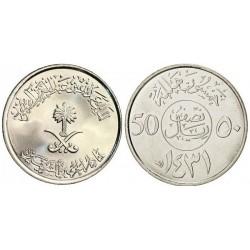 سکه نصف ریال - 50 هلالا - نیکل مس - 1431 قمری - عربستان 2010 غیر بانکی