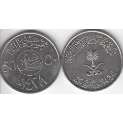 سکه نصف ریال - 50 هلالا - نیکل مس - 1428 قمری - عربستان 2007 غیر بانکی