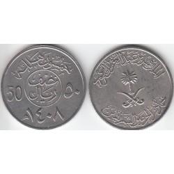 سکه نصف ریال - 50 هلالا - نیکل مس - 1408 قمری - عربستان 1988 غیر بانکی