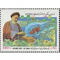 2799 نوزدهمین سالگرد جمهوری اسلامی 1377