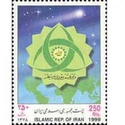2832 تاسیس مجالس اسلامی 1378
