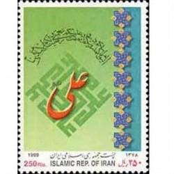2831 عید غدیر خم 1378