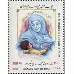 2875 تمبر هفته جهانی شیر مادر 1379