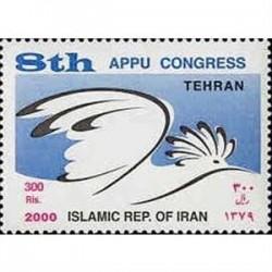 2872 تمبر کنگره آسیا و اقیانوسیه 1379